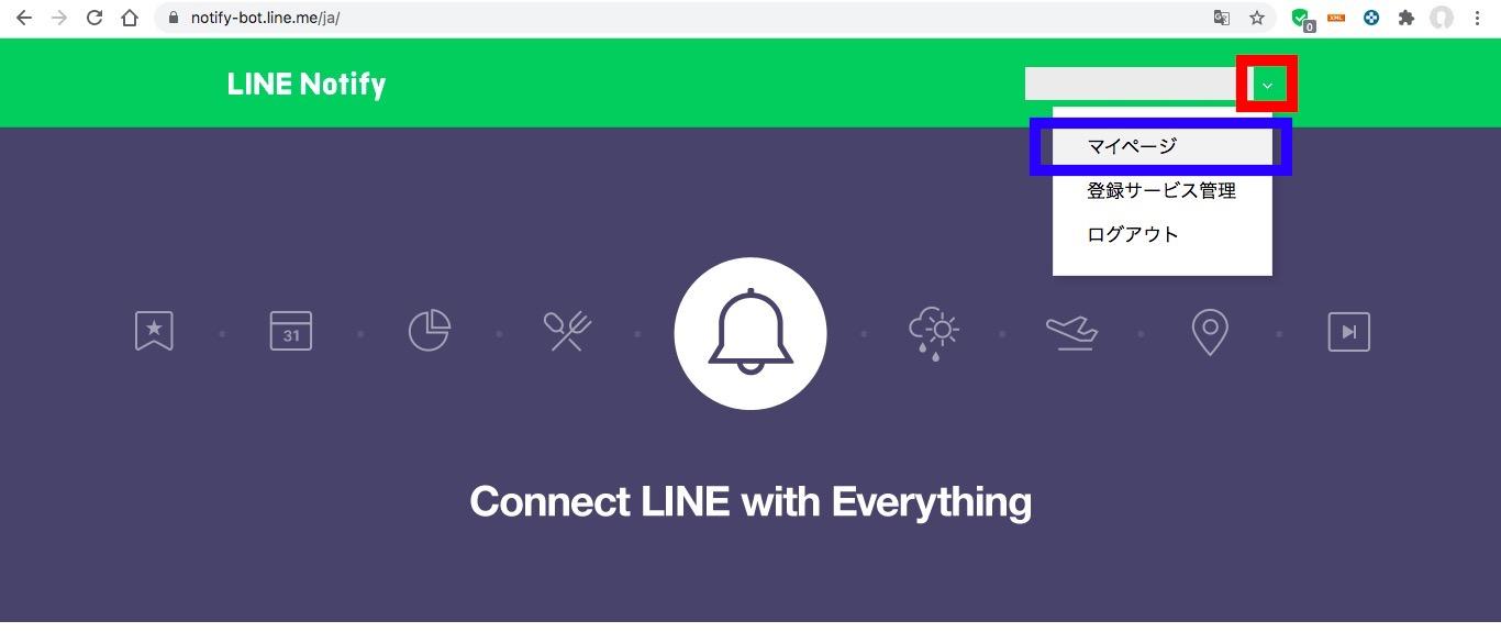 手順2:LINE Notifyの設定(アクセストークンを取得)