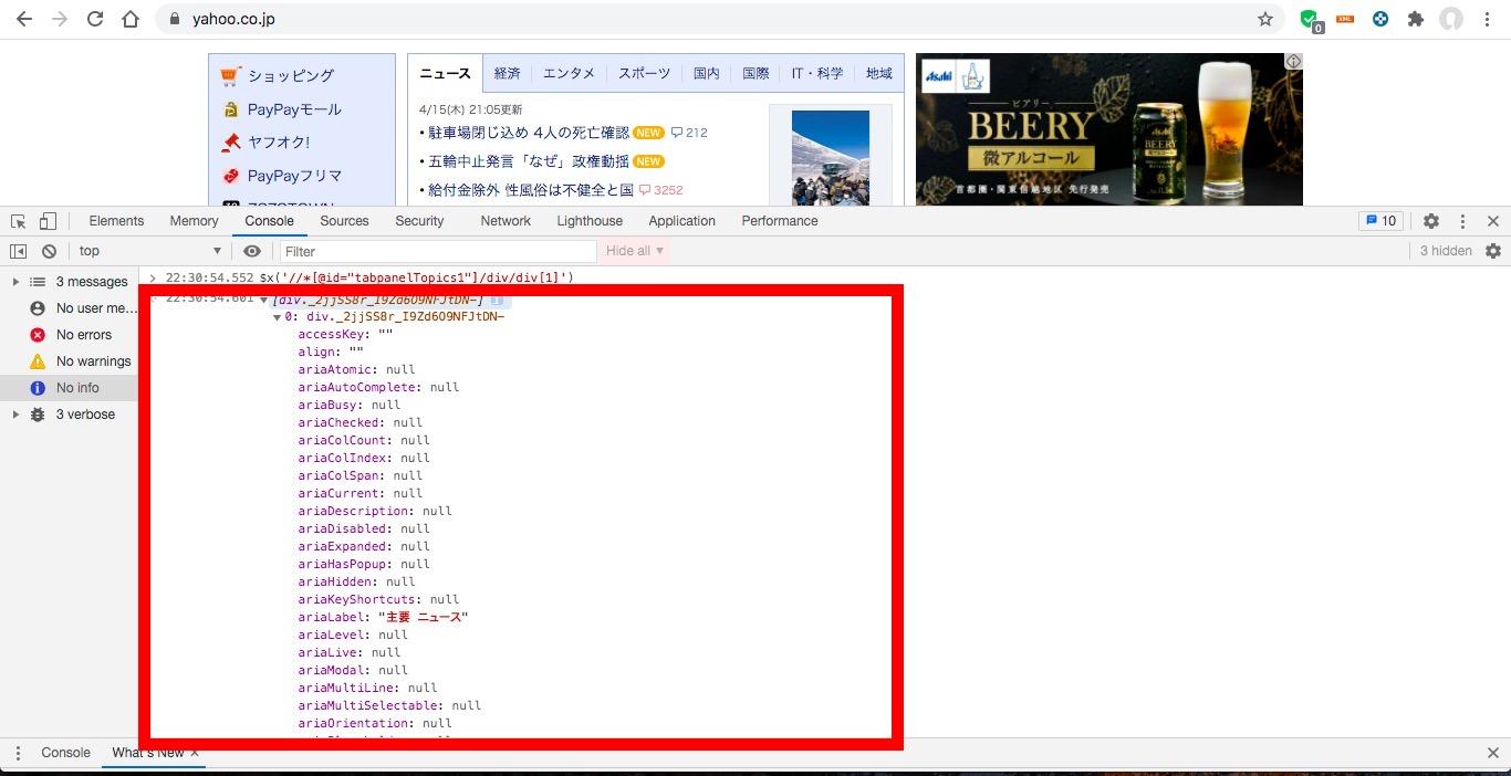 手順2:Google ChromeでXPathをテスト
