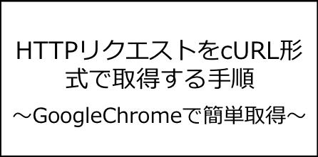 ChromeのHTTPリクエストをcURL形式で取得する手順
