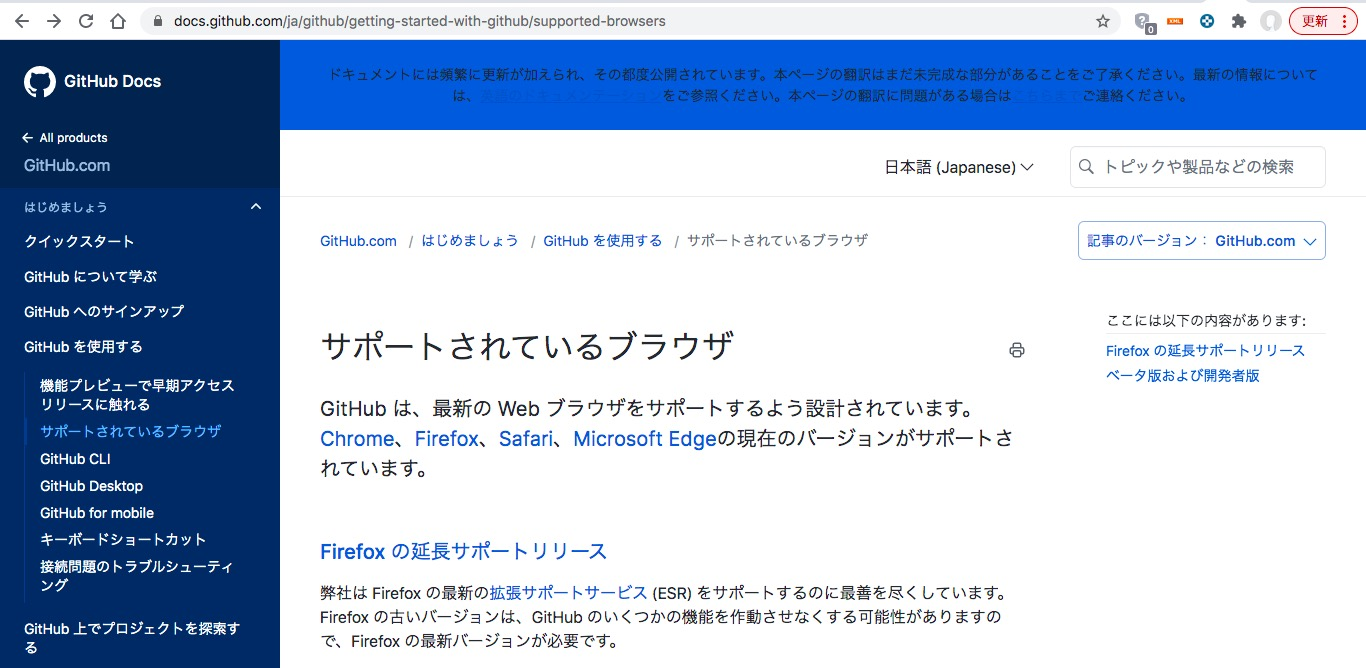 手順1:GitHubがサポートしているWebブラウザをインストール