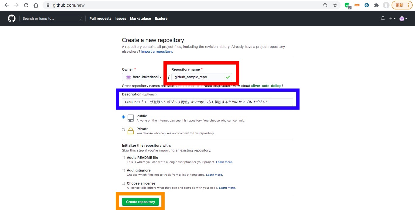 手順2:GitHub上で新規リポジトリを作成