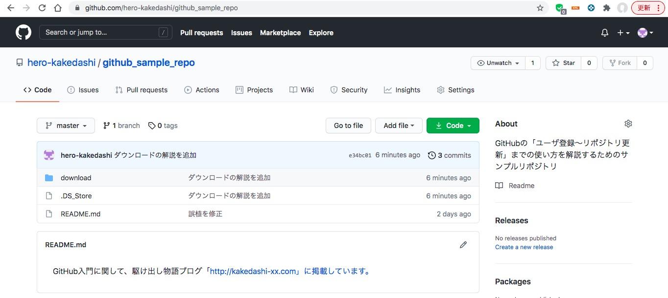 手順2:Webブラウザ経由でGitHubのリポジトリ(ファイル)をダウンロード