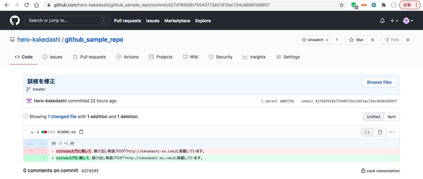 【簡単】GitHubのリポジトリ(ファイル)をダウンロードする方法