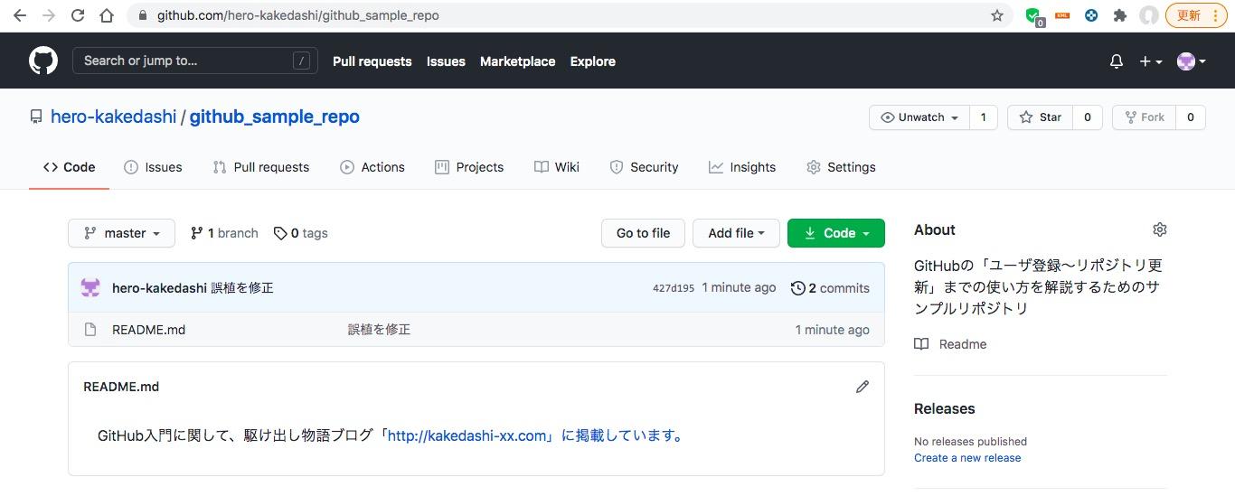 手順3:GitHub上に作成したリポジトリを更新(ソースコードを登録)