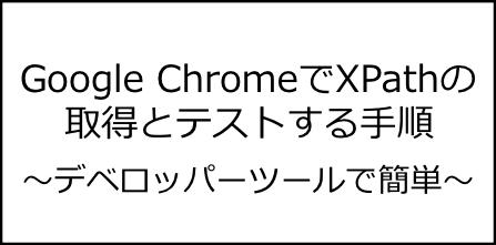 Google ChromeでXPathの取得とテストする手順