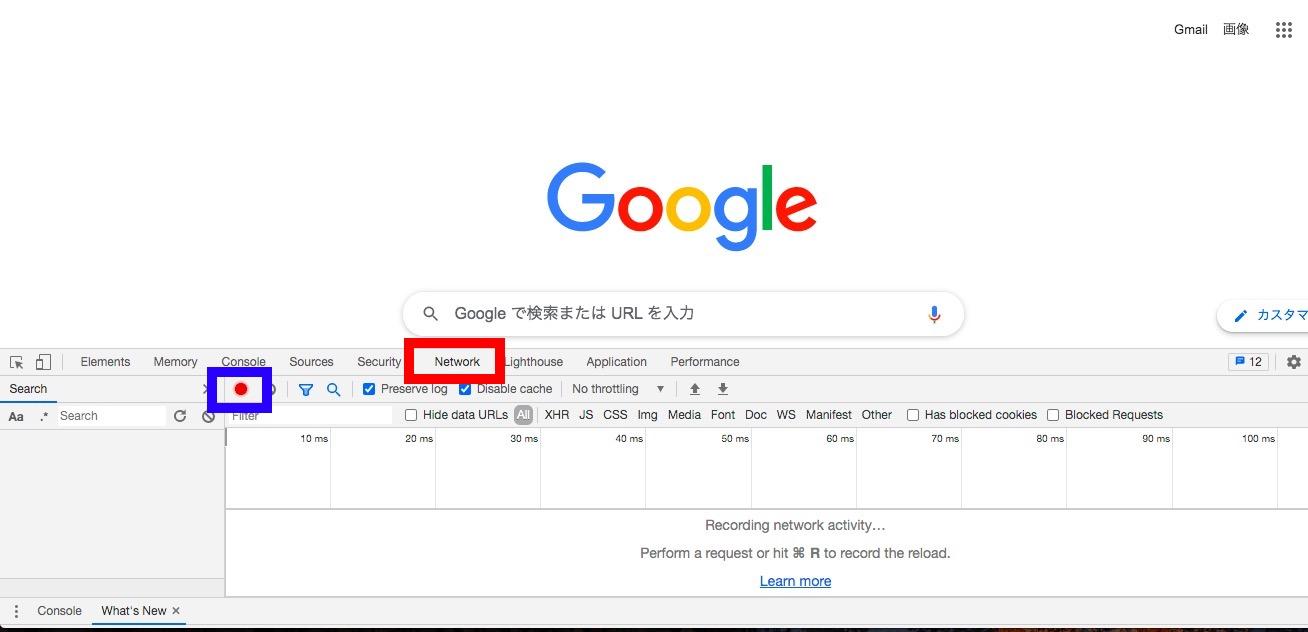 手順2:Google Chromeでデベロッパーツールを起動