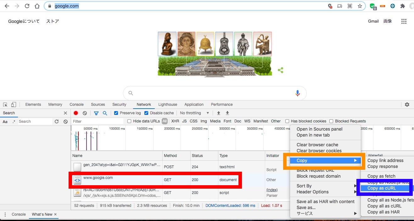 手順3:Google ChromeでHTTPリクエストをcURL形式を取得