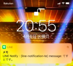 手順3:「PythonでLINEにメッセージを通知(送信)するプログラム」を実行
