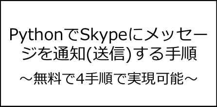 PythonでSkypeにメッセージを通知(送信)する手順