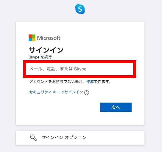 手順2:Skypeにログインし、グループを作成