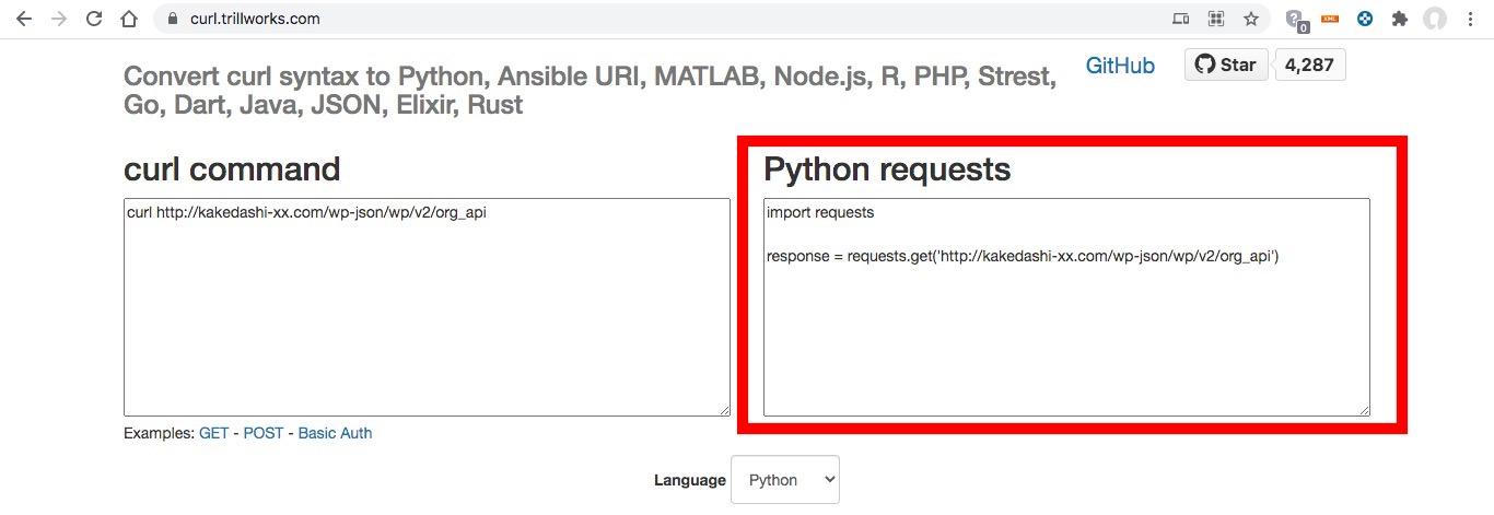 手順3:curlコマンドをPythonプログラムに変換