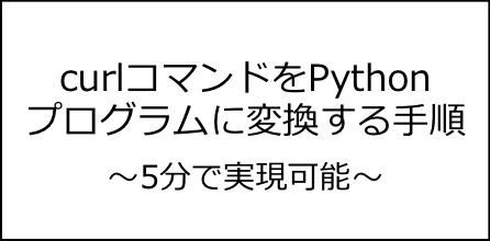 curlコマンドをpythonに変換する手順