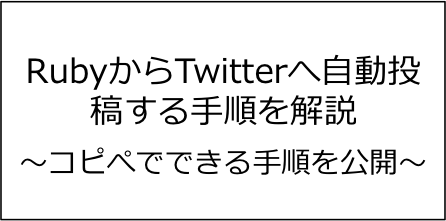 【コピペOK】RubyからTwitterへ自動投稿ツイートする手順.png