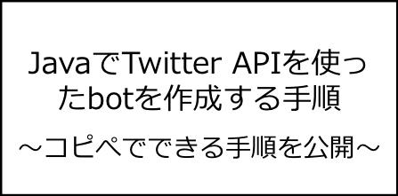 JavaでTwitter APIを使ったbot(自動ツイート)を作成する手順