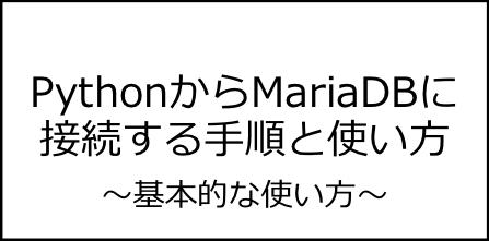 PythonからMariaDBに接続する手順と基本的な使い方