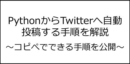 PythonからTwitterへ自動投稿ツイートする手順.png