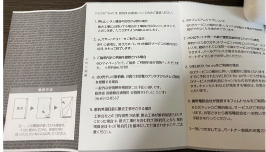 手順3:「eo光解約手続きのご案内」のハガキを受理