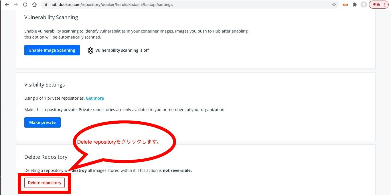 DockerHubに公開(アップロード)したコンテナイメージを削除