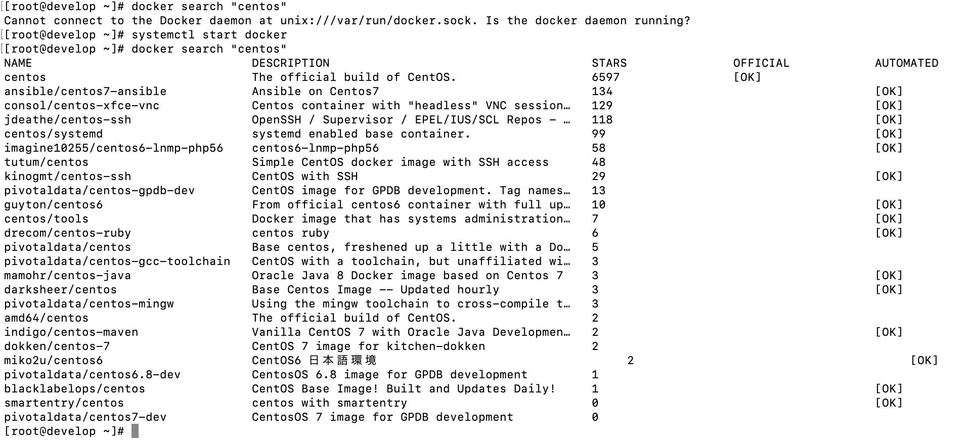 DockerHubの使い方や利用場面