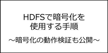 HDFSで暗号化(TransparentEncryption)を使用する手順