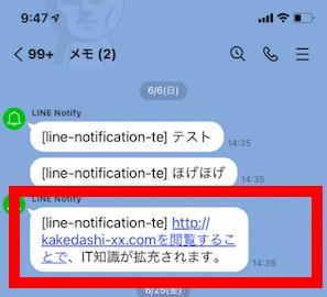 手順3:「JavaでLINEにメッセージを送信(通知)するプログラム」を実行