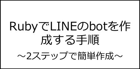 RubyでLINEのbot(メッセージ通知)を作成する手順