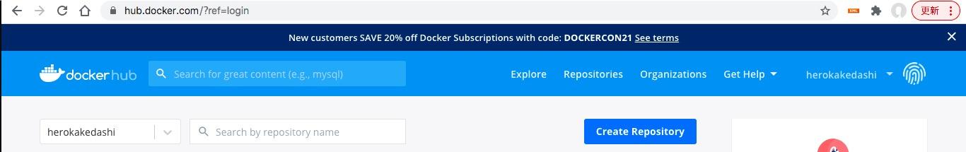 手順3:作成したDockerHubのアカウント(ID)でログイン確認