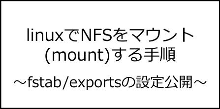 linuxでNFSをマウント(mount)する手順