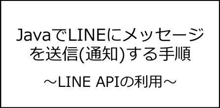 JavaでLINEにメッセージを送信(通知)する手順