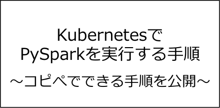 KubernetesでPySpark(PythonのSparkアプリ)を実行する手順