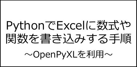 【OpenPyXL】PythonでExcelに数式(関数)を書き込みする手順