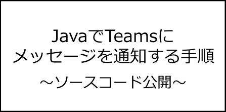 JavaでWebhookを用いてTeamsにメッセージを通知する手順