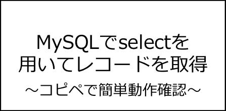 MySQLでselectを用いてレコード(データ)を取得する