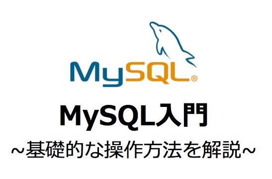 【入門】MySQLの使い方(操作方法)を初心者向けに基礎を解説