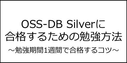 OSS-DB Silverを1週間で合格するための勉強方法