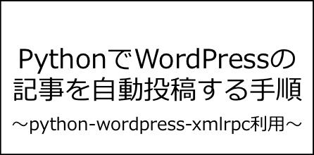 PythonでWordPressの記事を自動投稿する手順