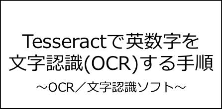 Tesseractで英数字を文字認識(OCR)する手順